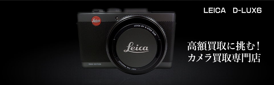 Leica D-LUX6
