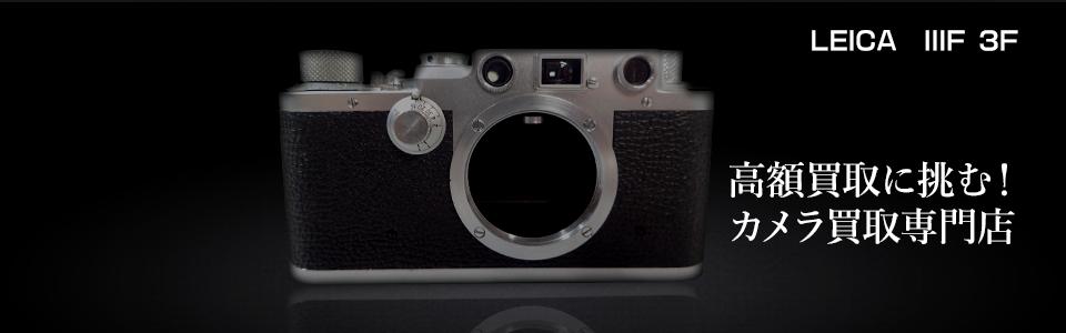 Leica IIIF(3F)