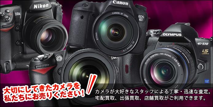 カメラをお売り下さい