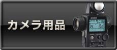 カメラ用品