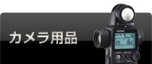 カメラ 用品