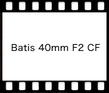 Carl Zeiss Batis 40mm F2 CF