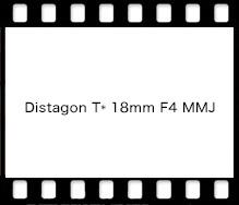Carl Zeiss Distagon T* 18mm F4 MMJ