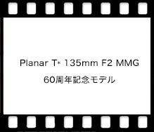 Carl Zeiss Planar T* 135mm F2 MMG 60周年記念モデル