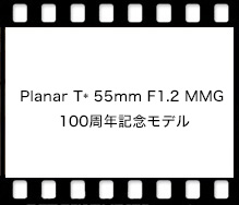 Planar T* 55mm F1.2 MMG 100周年記念モデル