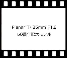 Planar T* 85mm F1.2 50周年記念モデル