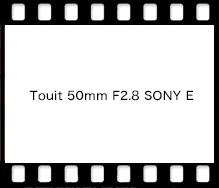 Touit 50mm F2.8 SONY E