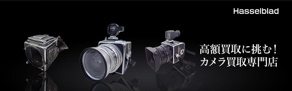 中判カメラ