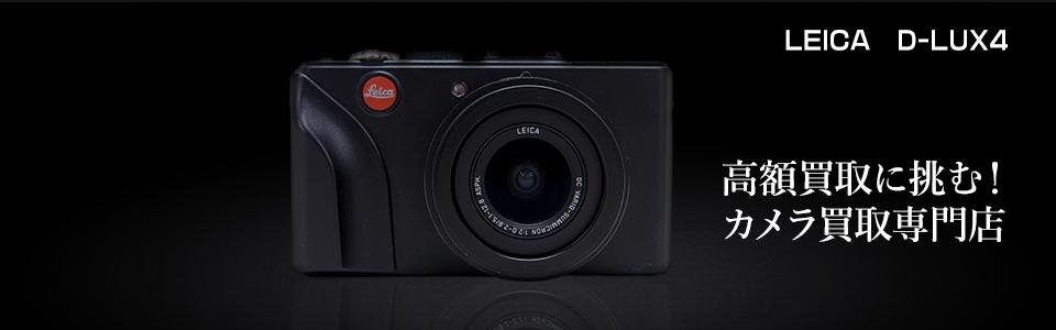 Leica D-LUX4