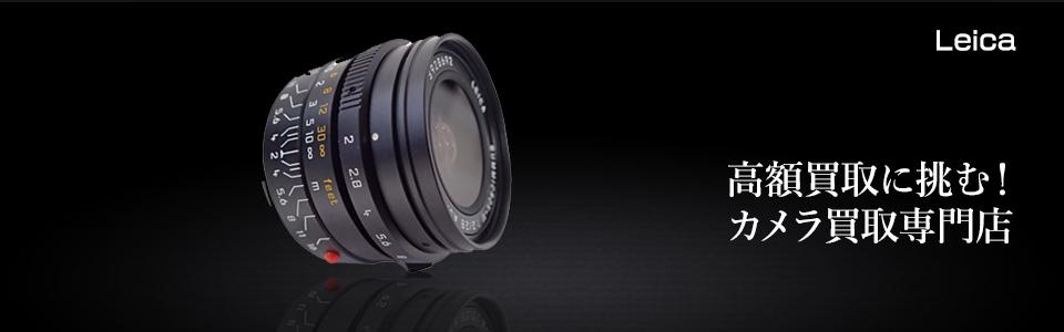 SUMMICRON-M f2.0/28mmASPH.