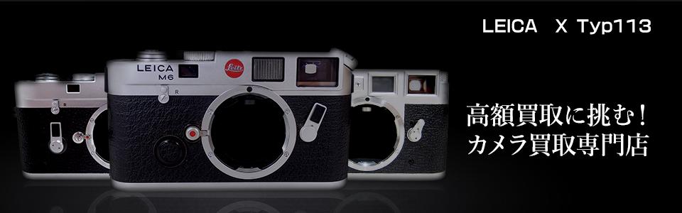 Leica X Typ113