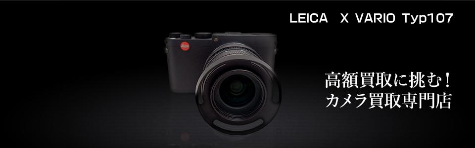 Leica X VARIO Typ107