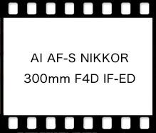 Nikon AI AF-S NIKKOR 300mm F4D IF-ED