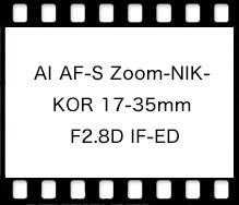 Nikon AI AF-S Zoom-NIKKOR 17-35mm F2.8D IF-ED