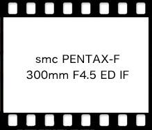 PENTAX smc PENTAX-F 300mm F4.5 ED IF