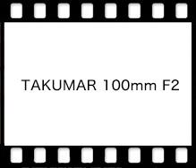 PENTAX TAKUMAR 100mm F2