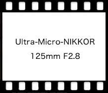 Nikon Ultra-Micro-NIKKOR 125mm F2.8