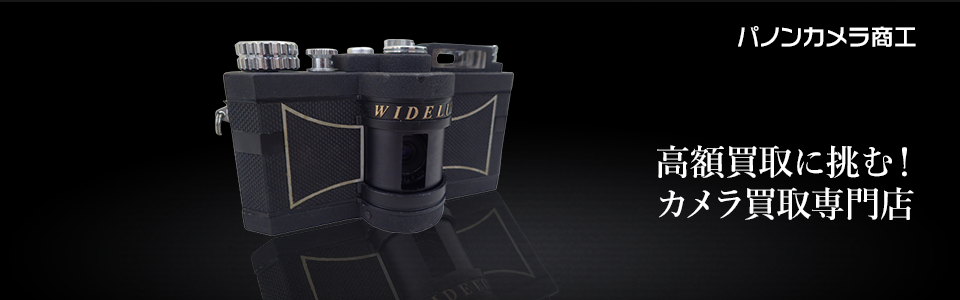 WIDELUX F7