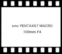 smc PENTAX67 MACRO 100mm F4