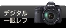 デジタル一眼レフ